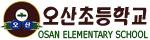 오산초등학교 로고 메인페이지 바로가기