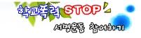 학교폭력근절 온라인 서명운동
