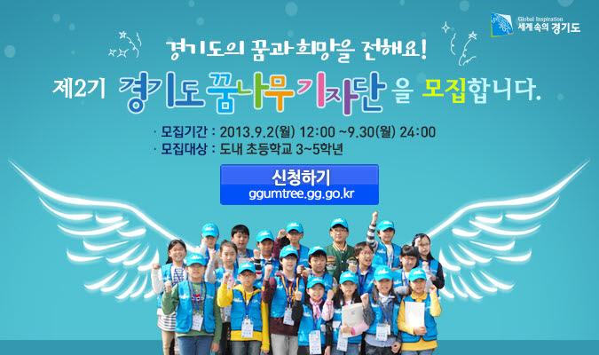 제2기 경기도 꿈나무기자단 모집