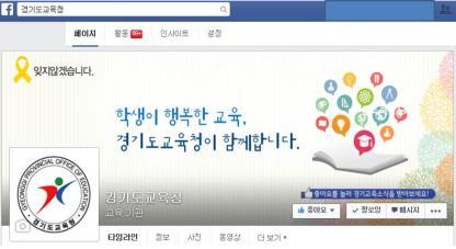 경기도교육청 페이스북